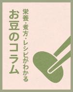 お豆のコラム 栄養・煮方・レシピがわかる