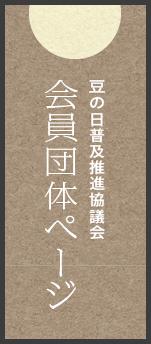 豆の日普及推進協議会 会員団体ページ